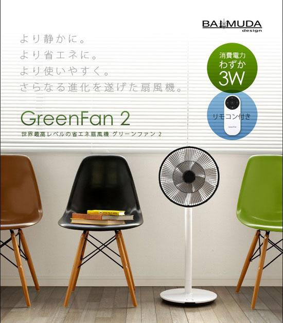 fan02