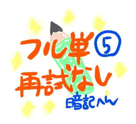furu5