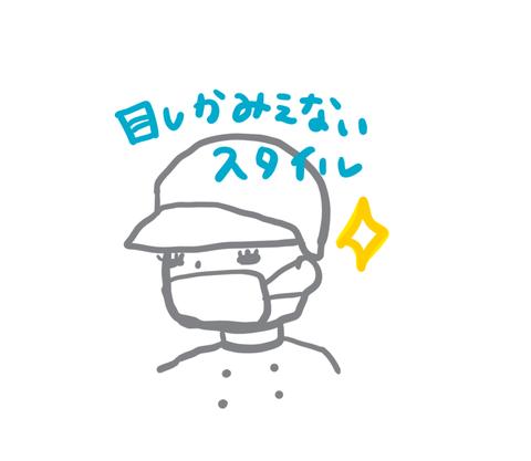 kyuusyoku