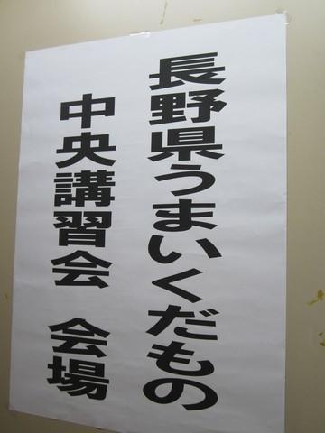 信州 長野県 うまいくだものコンクール
