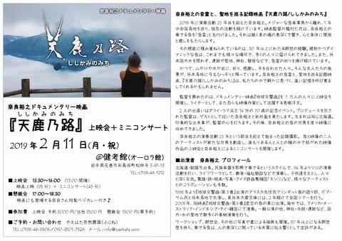 2.11奈良裕之上映コンサートs