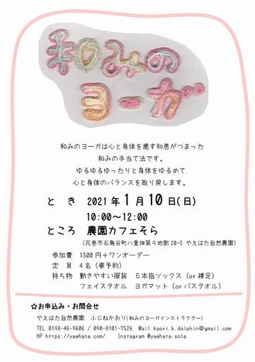和みのヨーガ202101s
