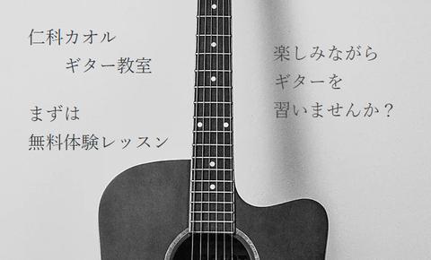 2ギター教室