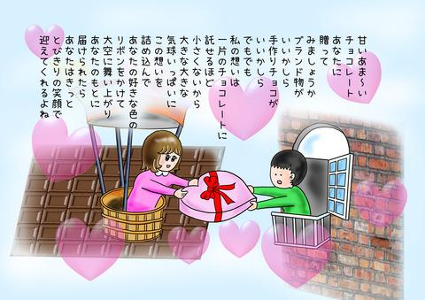 バレンタインに