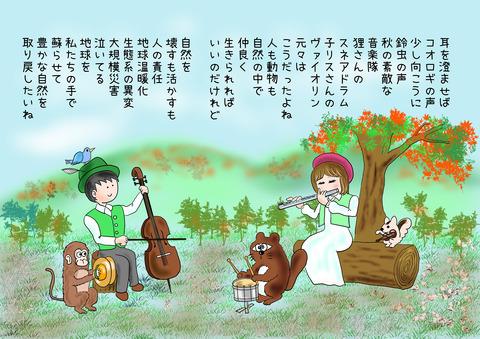 森の音楽隊