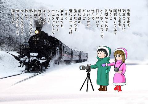雪原と汽車