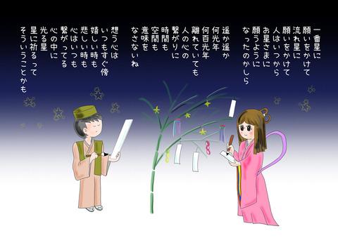 七夕2017