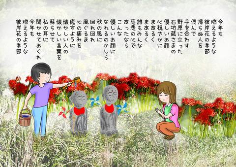 彼岸花2016