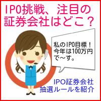 IPO紹介バナー