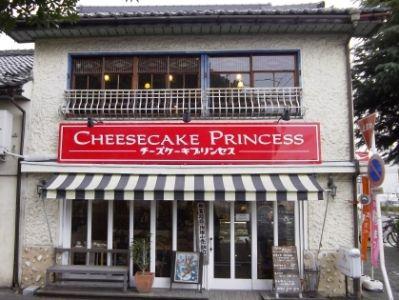 チーズケーキプリンセス