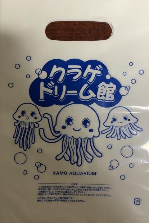 加茂水族館のお土産袋