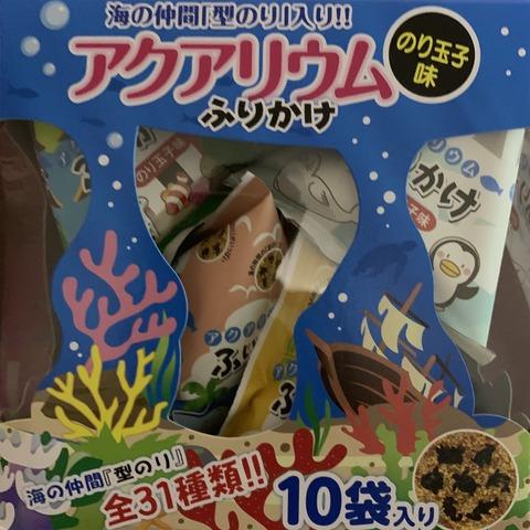 加茂水族館のお土産(ふりかけ)