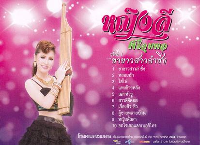 Yinglee_3