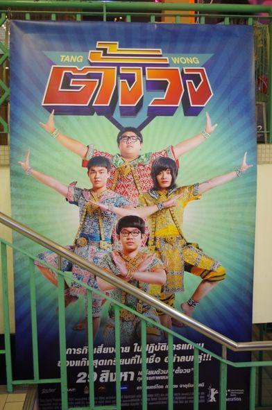 タイのアカデミー賞】第23回スパンナホン賞が発表! : タイ式 ...