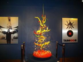 岡本太郎生命の木