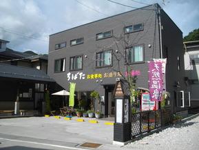 ろばた本店2