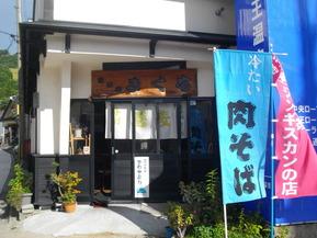菊地食堂2