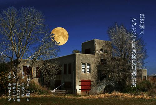 お月見の案内状