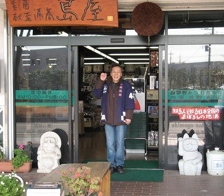 シマヤ本店2