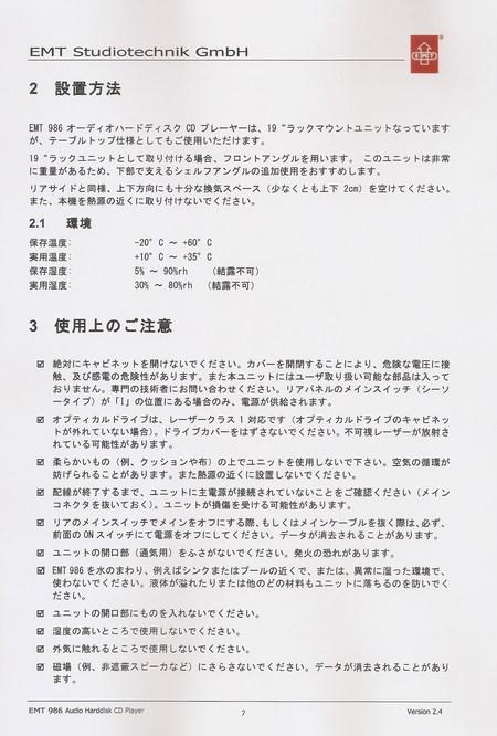 取り扱い説明書7