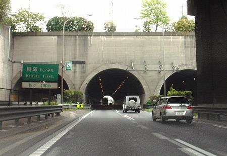 貝塚トンネル