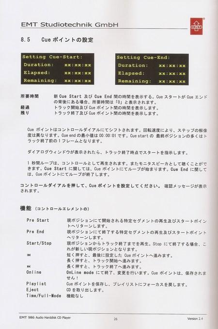 取り扱い説明書26
