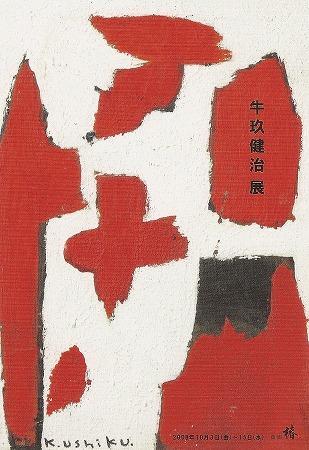 牛玖健治展 椿 2