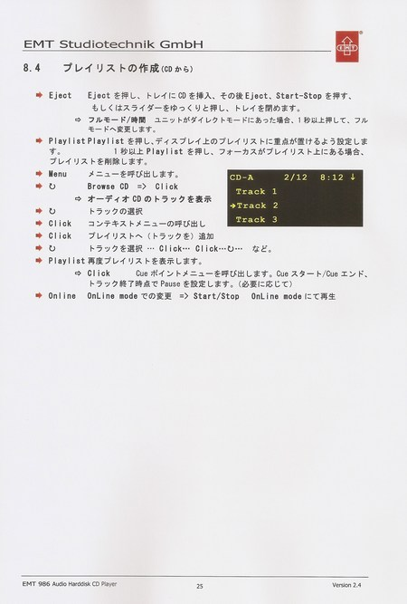 取り扱い説明書25