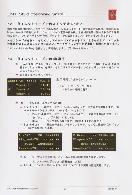 取り扱い説明書13