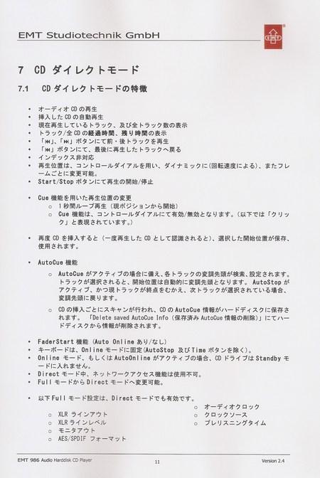 取り扱い説明書11