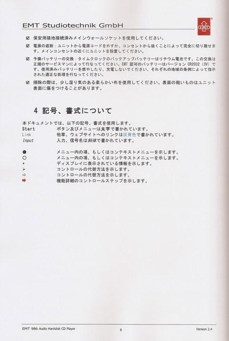 取り扱い説明書8