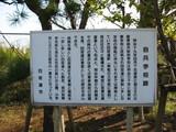 砲兵学校跡2