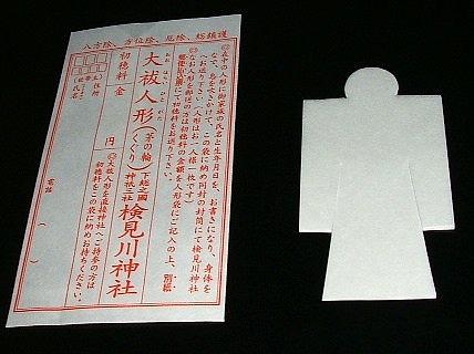 検見川神社 お祓い