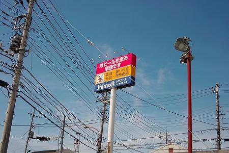 下野酒店1