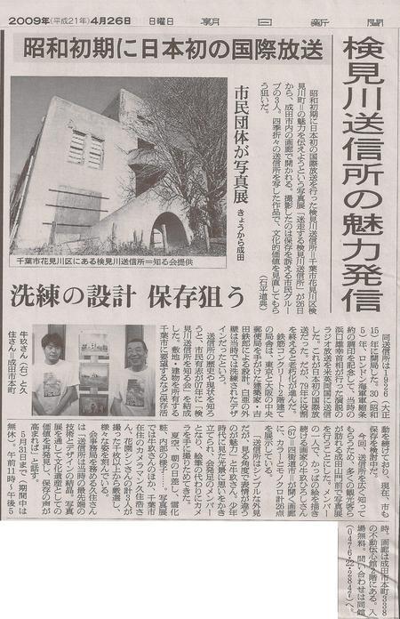 朝日新聞、成田