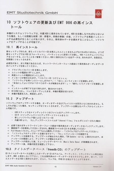 取り扱い説明書43