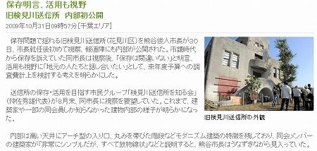 千葉日報1