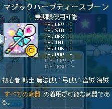 Maple120619_134457
