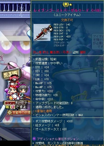 Maple121012_143037