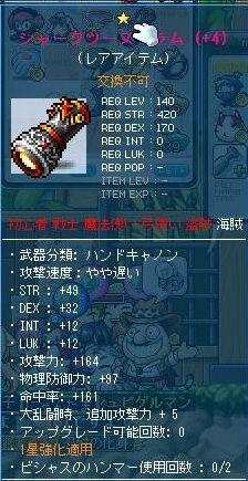 Maple120115_125847