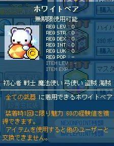 Maple120310_204137