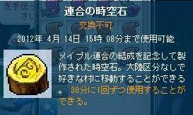 Maple120407_150829