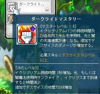 Maple121226_090036