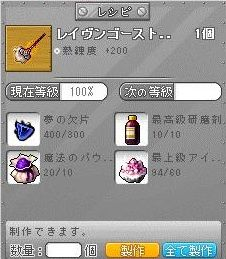 Maple120919_115929