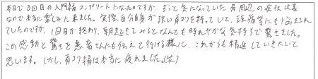 活法研究会_クチコミ_肩こり編_KS様
