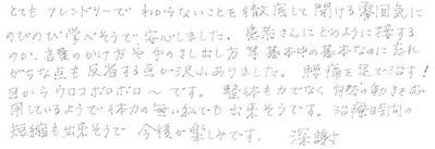 活法1日体験会の感想(岡安有子先生)