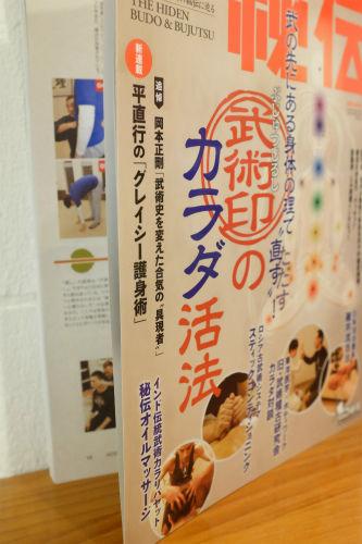月刊『秘伝』5月号(2015年4月14日発行)