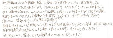活法1日体験会の感想(梅田禎幸先生)