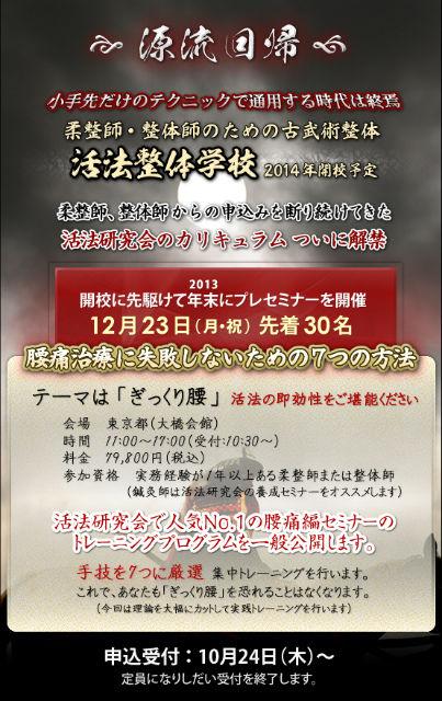 tokubetsu_youtsu_20131018