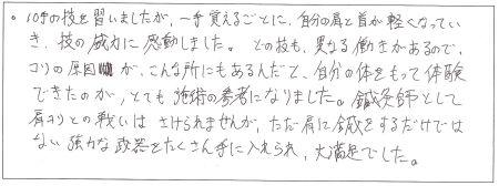 活法研究会_クチコミ_肩こり編_YK様